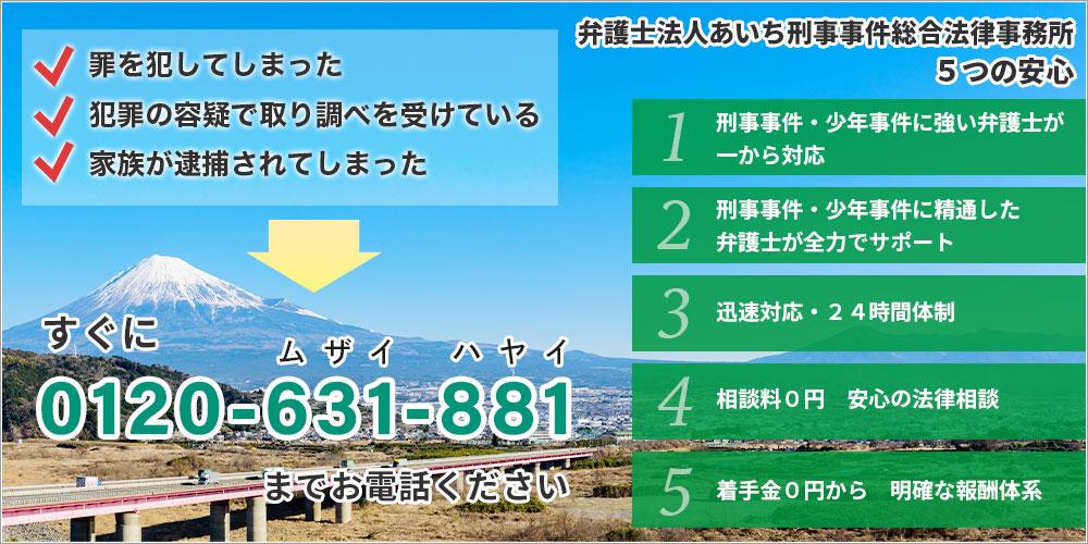 迅速な弁護サービス提供体制を確立しております。静岡や浜松からのお問い合わせについても、土日祝日を含め365日24時間体制で法律相談、初回接見のお電話を受け付けております。