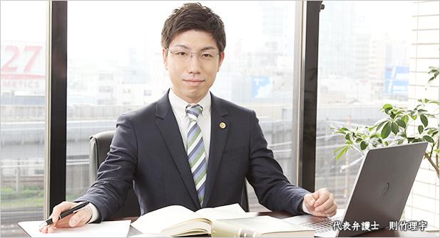 弁護士法人あいち刑事事件総合法律事務所 代表弁護士 則竹理宇